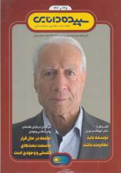 مجله سپیده دانایی شماره 125 و 126
