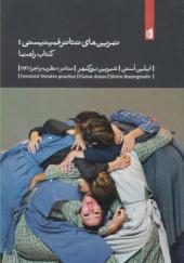 کتاب تمرین های تئاتر فمینیستی کتاب راهنما