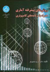 کتاب روش های پیشرفته آماری همراه با برنامه های کامپیوتری