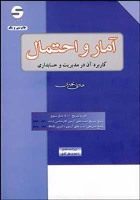 کتاب آمار و احتمال کاربرد آن در مدیریت و حسابداری