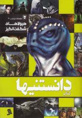 کتاب دانستنیها 8 هیولاهای شگفت انگیز