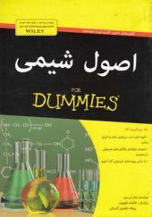 کتاب اصول شیمی