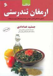 کتاب خلاصه ارمغان تندرسی