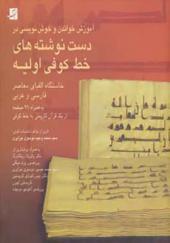 کتاب آموزش خواندن و خوش نویسی در دست نوشته های خط کوفی اولیه 2 زبانه