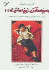 کتاب به بچه ها گفتن از بچه ها شنیدن 1 گفت و شنود با کودکان