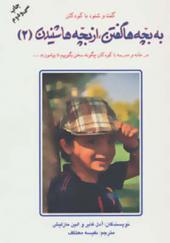 کتاب به بچه ها گفتن از بچه ها شنیدن 2 گفت و شنود با کودکان