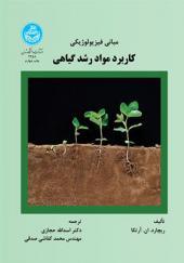کتاب مبانی فیزیولوژیکی کاربرد مواد رشد گیاهی