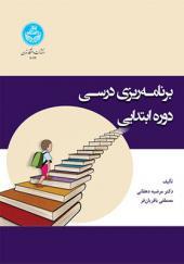 کتاب برنامه ریزی درسی دوره ابتدایی