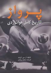 کتاب پرواز تاریخ کامل هوانوردی