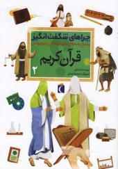 کتاب چراهای شگفت انگیز قرآن کریم 2