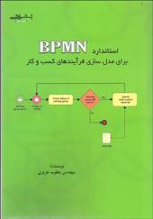 کتاب استاندارد BPMN برای مدل سازی فرآیندهای کسب و کار