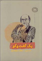 کتاب یک گفت و گو ناصر حریری با نجف دریابندری