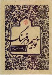 کتاب توریسم و فرهنگ