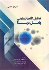 کتاب تحلیل اقتصاد سنجی پانل دیتا