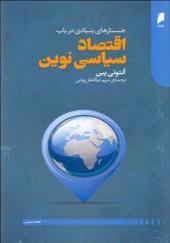کتاب جستارهای بنیادی در باب اقتصاد سیاسی نوین