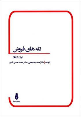 کتاب تله های فروش