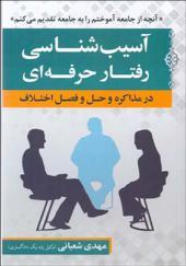 کتاب آسیب شناسی رفتار حرفه ای در مذاکره و حل و فصل اختلاف