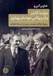کتاب دولت کارتر و فروپاشی دومان پهلوی
