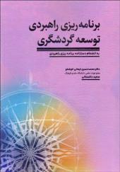 کتاب برنامه ریزی راهبردی توسعه گردشگری