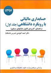 کتاب حسابداری مالیاتی با رویکرد دانشگاهی جلد اول