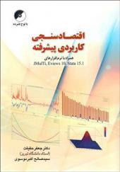 کتاب اقتصاد سنجی کاربردی پیشرفته