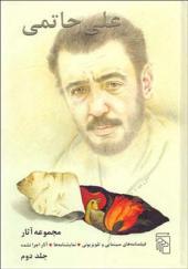 کتاب مجموعه آثار علی حاتمی 2 جلدی