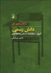 کتاب دانش رسمی آموزش دموکراتیک در عصر محافظه کاری