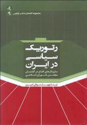 کتاب رتوریک سیاسی در ایران