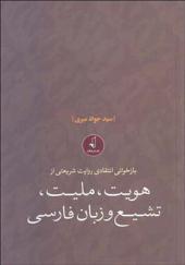 کتاب بازخوانی انتقادی روایت شریعتی از هویت ملیت تشیع و زبان فارسی