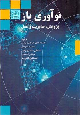 کتاب نوآوری باز پژوهش مدیریت و عمل اثر جو تید