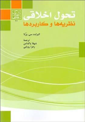 کتاب تحول اخلاقی نظریه ها و کاربردها