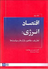 کتاب اقتصاد انرژی 2 تعاریف مفاهیم بازارها و سیاست ها