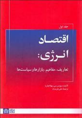کتاب اقتصاد انرژی 1 تعاریف مفاهیم بازارها و سیاست ها