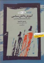 کتاب آموزش دانش سیاسی