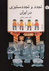 کتاب تجدد و تجدد ستیزی در ایران