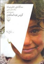 کتاب سه گانه خاورمیانه جنگ عشق تنهایی