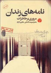 کتاب نامه های زندان مروری بر خاطرات