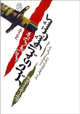 کتاب کشتن شوالیه 2 جلدی اثر هاروکی موراکامی