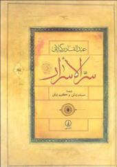 کتاب سر الاسرار اثر عبدالقادر گیلانی