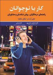 کتاب کار با نوجوانان راهنمای درمانگران روانشناسان و مشاوران