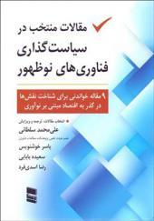 کتاب مقالات منتخب در سیاست گذاری فناوری های نو ظهور