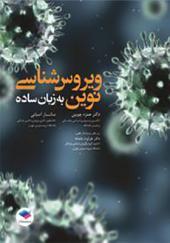 کتاب ویروس شناسی نوین به زبان ساده