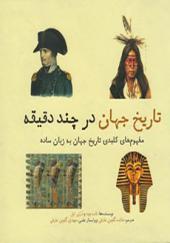 کتاب تاریخ جهان در چند دقیقه