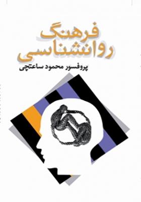 کتاب فرهنگ روانشناسی اثر محمود ساعتچی