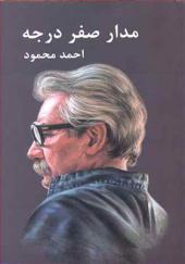 کتاب مدار صفر درجه 3 جلدی اثر احمد محمود