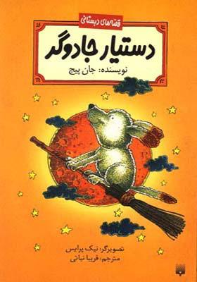 کتاب قصه های دبستانی دستیار جادوگر