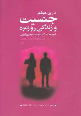 کتاب جنسیت و زندگی روزمره