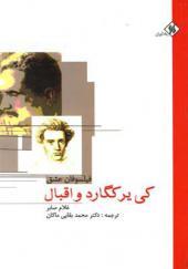 کتاب کی یر کگارد و اقبال فیلسوفان عشق