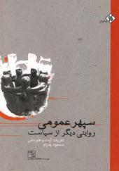 کتاب سپهر عمومی روایتی دیگر از سیاست