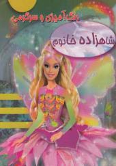 کتاب رنگ آمیزی و سرگرمی شاهزاده خانوم